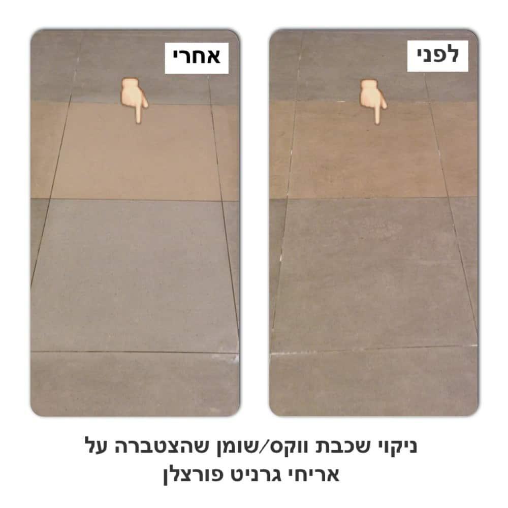 ניקוי קרמיקה ופיח לפני ואחרי